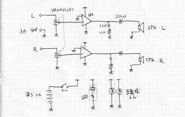 二手日本功放电路图